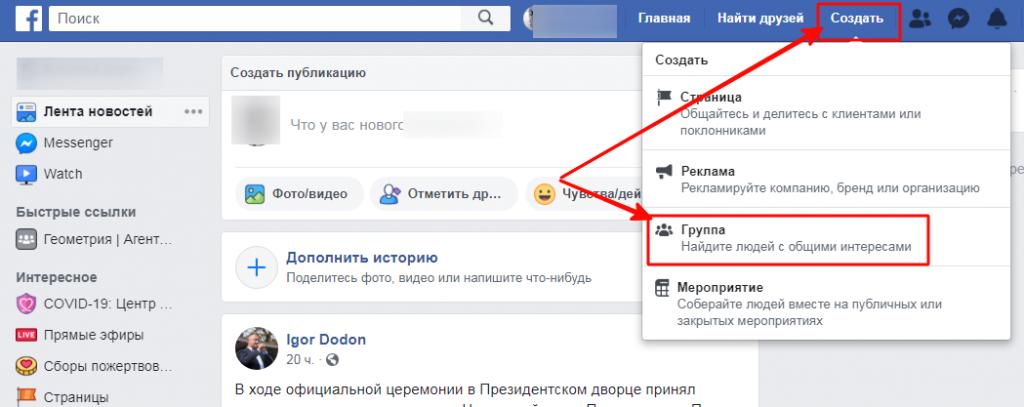 Настроить рекламу в Facebook