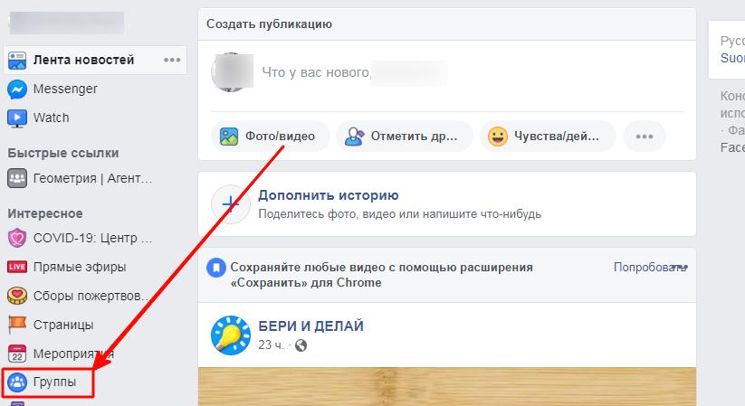 Группы в Фейсбуке